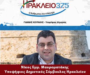 κ. Μαυροματάκης Banner