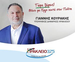 kourakis_300x250_1