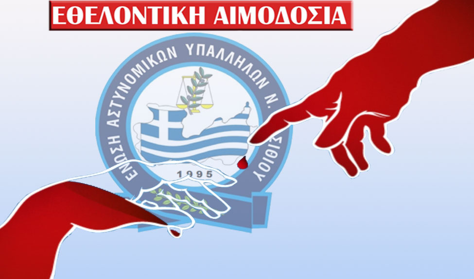 Εθελοντική αιμοδοσία διοργανώνει η Ένωση Αστυνομικών Υπαλλήλων Λασιθίου -  Politica.gr