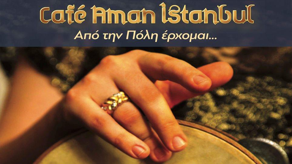 Cafe Aman Instanbul στο Πολιτιστικό Κανάλι του Δήμου στο You Tube ...